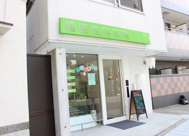 福垣歯科医院3