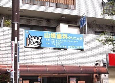 山根歯科クリニック6