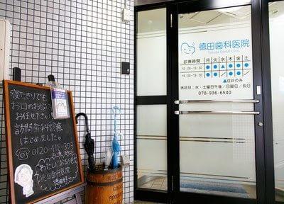 徳田歯科医院