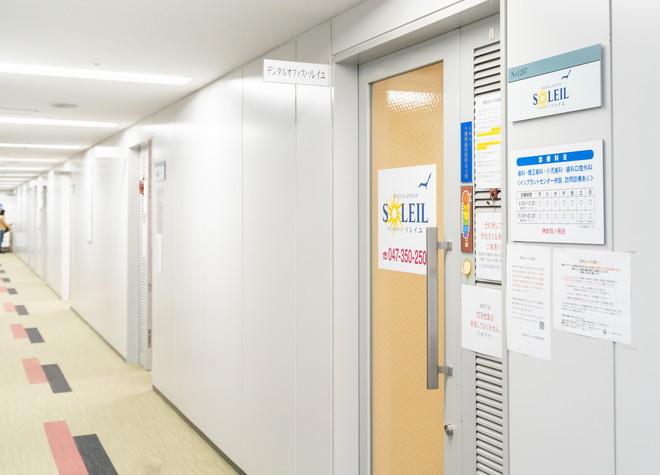 デンタルオフィス・ソレイユ2