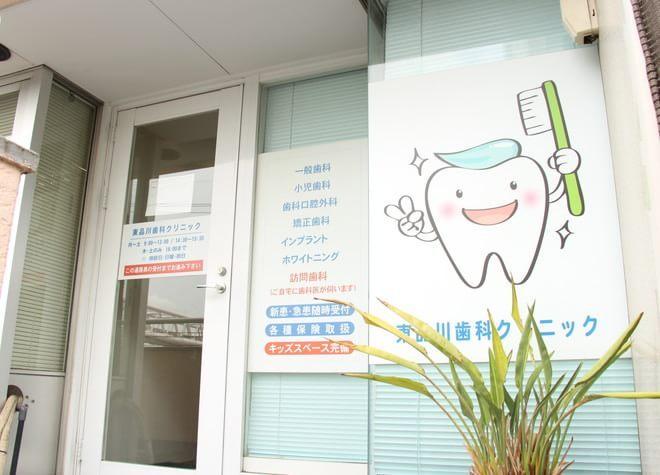 東品川歯科クリニック7