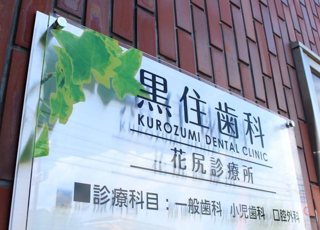 黒住歯科 花尻診療所7