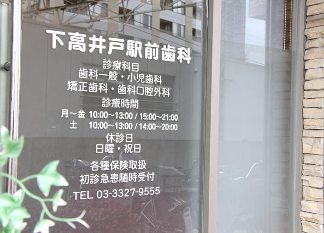 下高井戸駅前歯科5