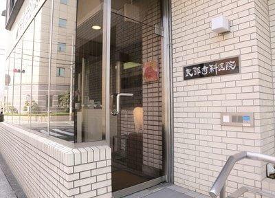 武部歯科医院7