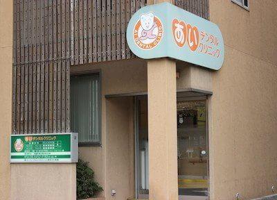 野田駅(阪神)近辺の歯科・歯医者「あいデンタルクリニック」