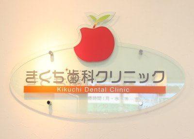 きくち歯科クリニック3