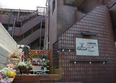 江河歯科医院2