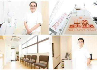 山内歯科医院1