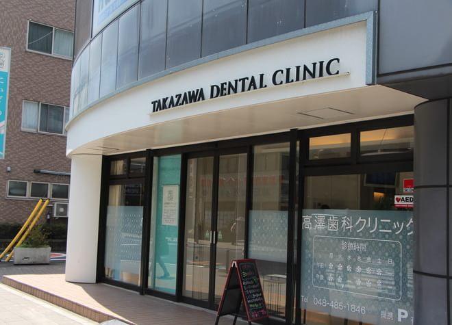 高澤歯科クリニック6