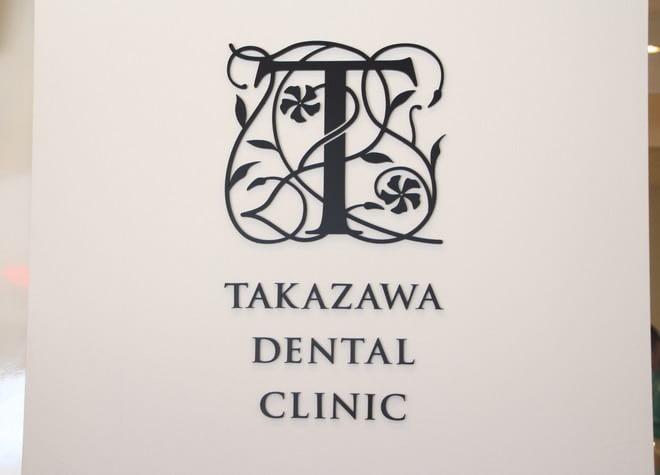 高澤歯科クリニック7