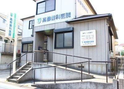 髙柳歯科医院2
