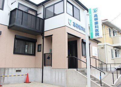 髙柳歯科医院6