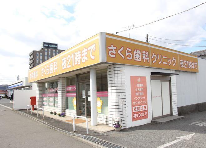 さくら歯科クリニック伊勢原7