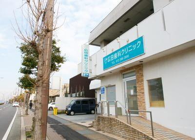 金剛駅近辺の歯科・歯医者「広田歯科クリニック」
