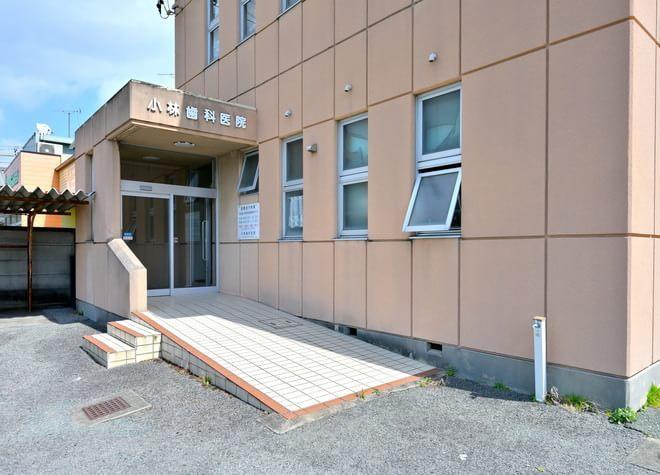小林歯科医院