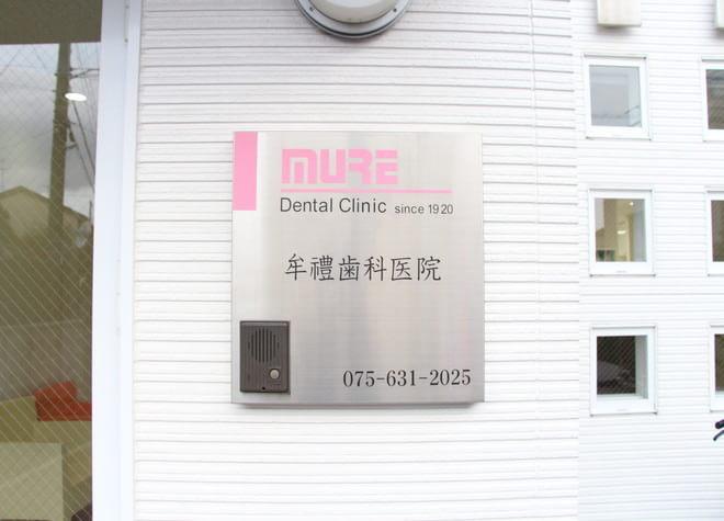 牟禮歯科医院7