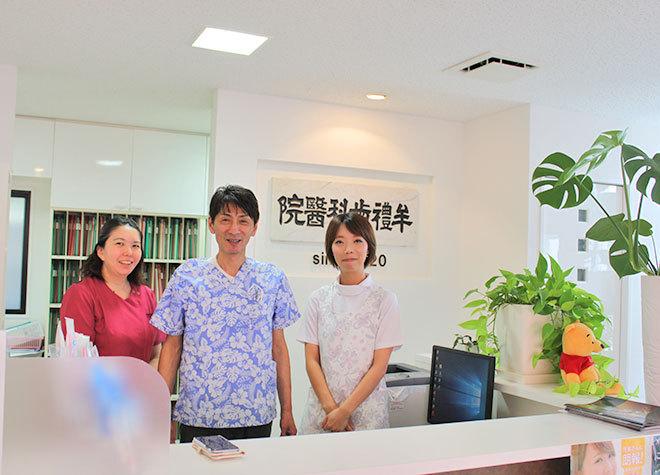 牟禮歯科医院