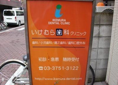 いけむら歯科クリニックの看板です。
