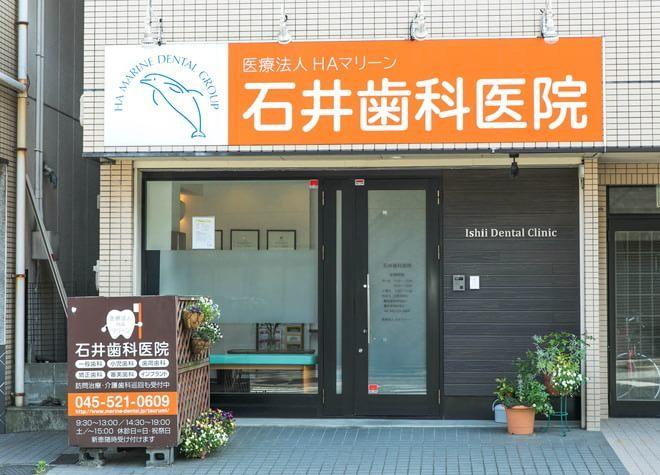 石井歯科医院の画像