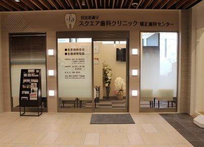 日比谷通りスクエア歯科クリニック矯正歯科センターの入り口です。