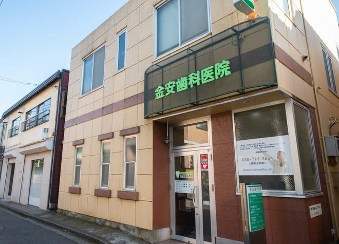 金安歯科医院5