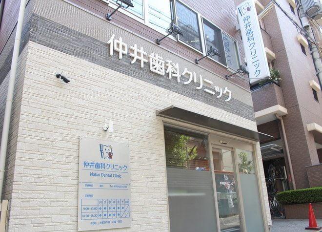 仲井歯科クリニック6