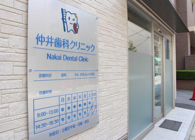 仲井歯科クリニック5