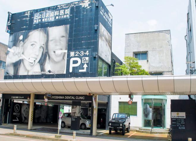豊島歯科医院5