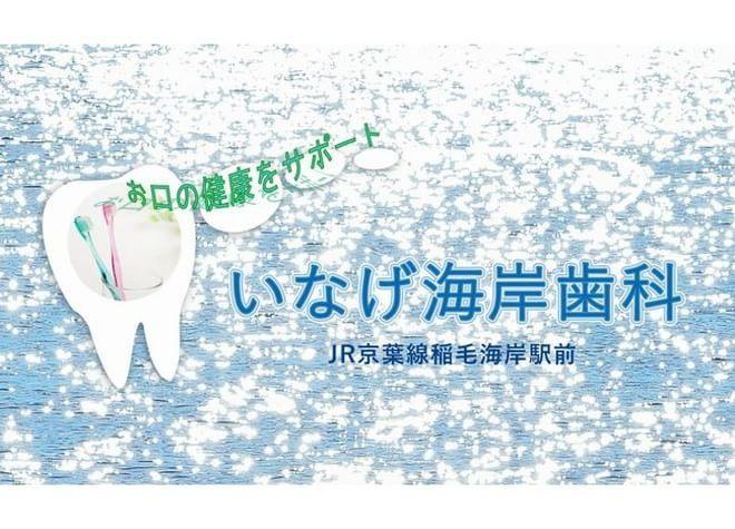 いなげ海岸歯科(写真0)