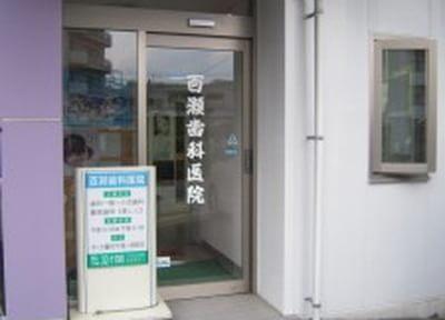 百瀬歯科医院の医院写真