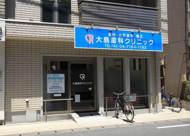 大島歯科クリニック7
