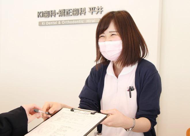 医療法人社団 KIDC KI歯科・矯正歯科 平井3