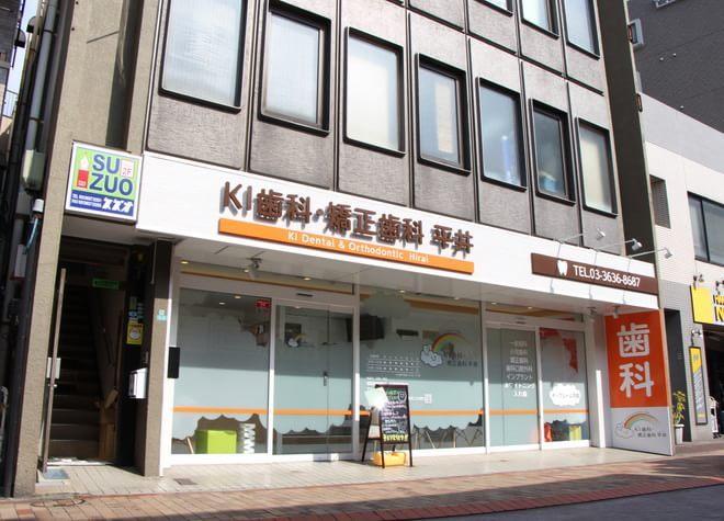 医療法人社団 KIDC KI歯科・矯正歯科 平井7