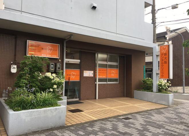 新大阪デンタルクリニック