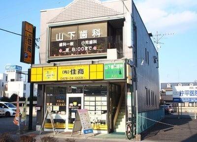山下歯科医院2