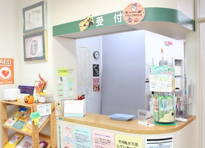 米沢歯科クリニックの画像