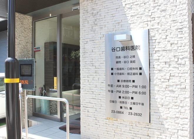 谷口歯科医院6