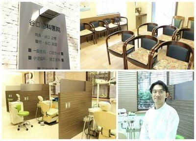 谷口歯科医院1