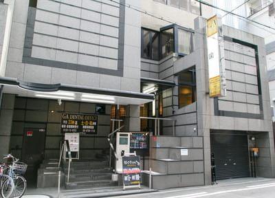 GAデンタルオフィス