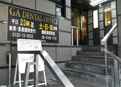 GAデンタルオフィスの求人情報4