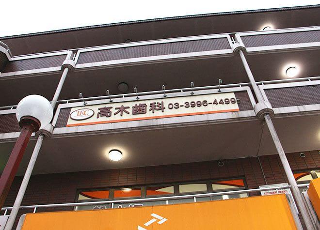 高木歯科(練馬区石神井町)7