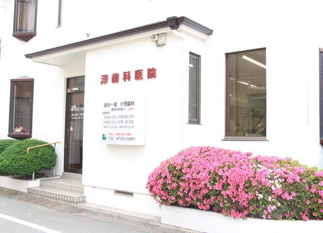 澤歯科医院(世田谷区)7