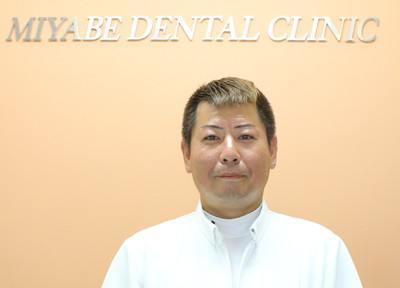 宮部歯科医院