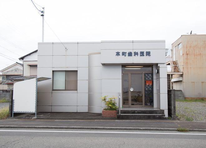 本町歯科医院