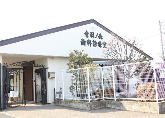 音羽ノ森歯科診療室2