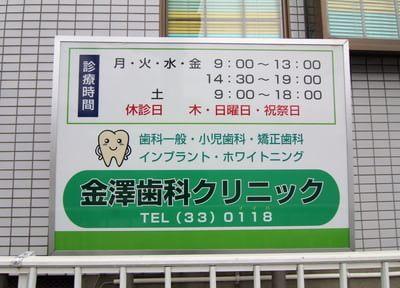 金澤歯科クリニック