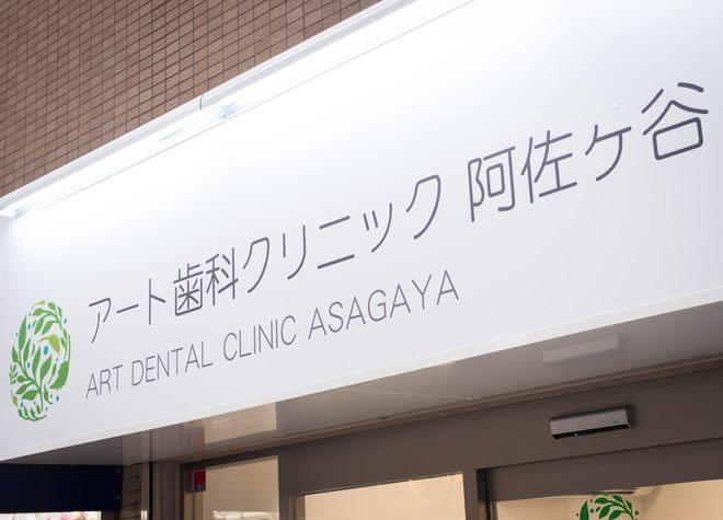 アート歯科クリニック阿佐ヶ谷7
