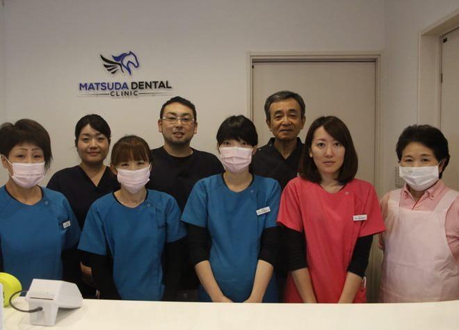 まつだ歯科医院