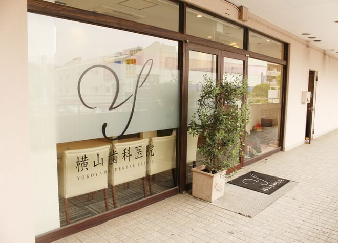 横山歯科医院7