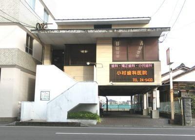 小村歯科医院(写真1)